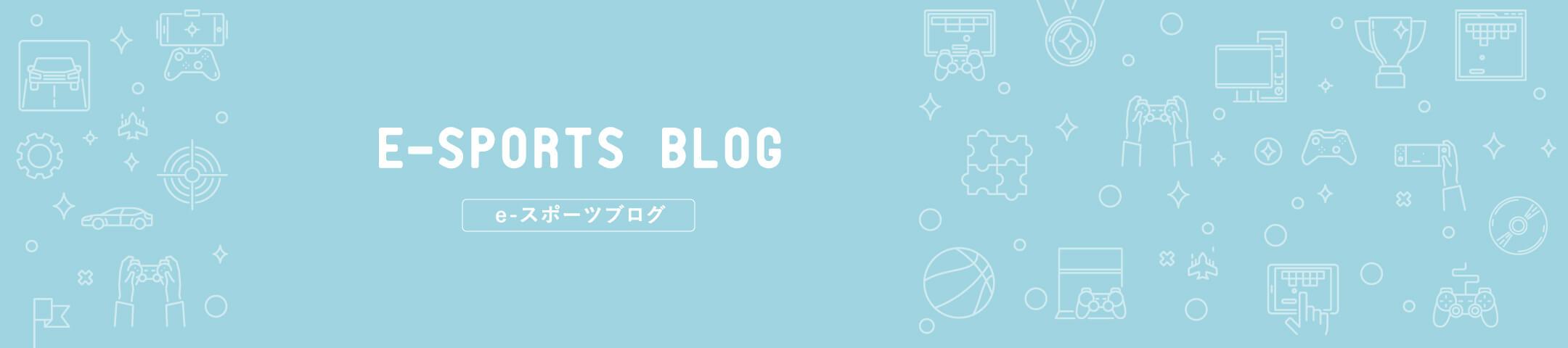 お母さん株式会社 e-sportsブログ